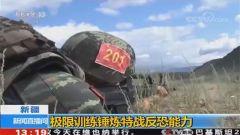 新疆极限训练 锤炼特战反恐能力