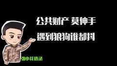 """《張小花囧事》第八集:小花終于接到了""""重大任務"""""""