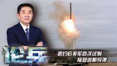 论兵·美试射陆基巡航导弹 或引起新一场超高声速武器竞赛