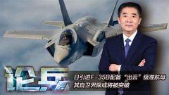 """论兵·日引进F-35B配备""""出云""""级准航母其自卫界限或将被突破"""