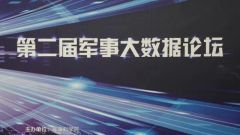 """第二届""""军事大数据论坛""""在京举办"""