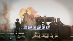 《谁是终极英雄》20190825走进武警猎鹰突击队④