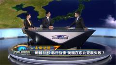 《防务新观察》20190826 朝韩互怼 朝日互撕 美国在东北亚很失败?