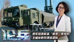"""论兵·俄军组建配备""""棱堡""""系统的北极岸防导弹巡逻队"""