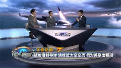 《防务新观察》20190827 试射潜射导弹 演练近太空空战 俄对美祭出新招