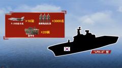 """韩国宣布要建""""准航母"""" 将搭载16架F-35B战机"""