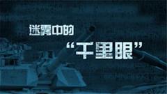 """《軍事科技》20190828 迷霧中的""""千里眼"""""""