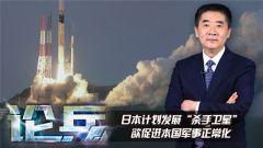 """论兵·日本计划发展""""杀手卫星"""" 欲促进本国军事正常化"""
