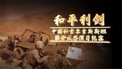 《5分pk10真假_下载_预测|纪实》20190829 和平利剑——中国和吉尔吉斯斯坦联合反恐演习纪实