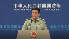 国防部:中方愿与巴方一道共同维护好地区安全稳定
