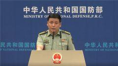 國防部:美方應立即撤銷對臺軍售計劃 停止美臺軍事聯系