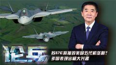 论兵·苏57E将打破美国五代机垄断 多国表现出极大兴趣