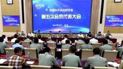 中国孙子兵法研究会第五次会员代表大会在京召开