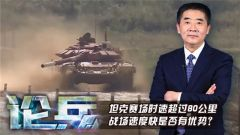 论兵·坦克赛场时速超过80公里 战场速度快是否有优势?