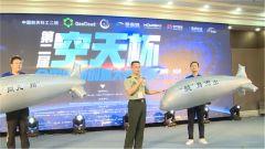 """第二届""""空天杯""""全国创新创意大赛决赛在湖南长沙开赛"""