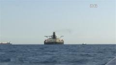 """获释伊朗油轮继续""""打游击"""""""