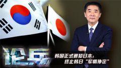 论兵·韩正式通知日本终止韩日军情协定 美日韩三角关系或将缩水