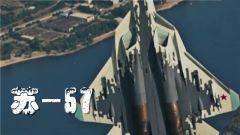 苏-57首次公开展示 印度或成最大买家