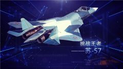 """被叫停的""""苏-47""""为何突现航展 宋晓军:俄在""""秀""""设计能力"""