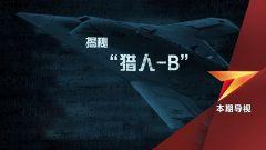 """《軍事科技》20190904揭秘""""獵人B"""""""