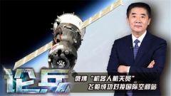 """论兵·俄""""机器人航天员""""在太空进行复杂操作 开启新一页"""