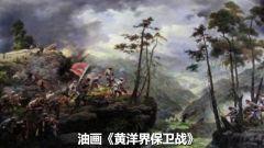 """黄洋界保卫战:红军上演""""空城计"""""""