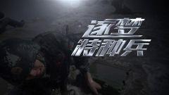 《军事纪实》20190905 逐梦特种兵
