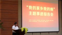 """""""我的家乡我的舰""""主题宣传活动在福建泉州举行"""