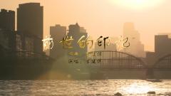 MV《前世的印记》:黄河铁桥头 忆兰州解放