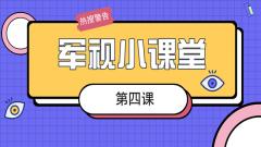 【军视小课堂】兵哥哥健身秘籍大公开