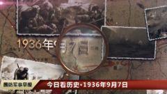 今日看历史·1936年9月7日 哈达铺会议召开 为三大红军主力会师创造条件