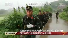 四川内江市威远县发生5.4级地震 武警官兵紧急救援