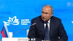 普京:美国想要军备平衡 随时来买