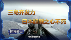 《军事制高点》本期解读:三岛齐发力 日本觊觎之心不死