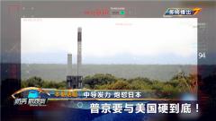 《防务新观察》20190909中导发力 炮怼日本 普京要与美国硬到底