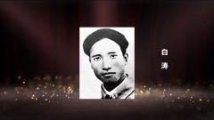 他是金寨县的命名人 却不幸牺牲在黎明之前