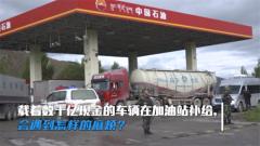 加油站停車時突然有人拍照 押運兵立刻警戒勸說路人刪除照片