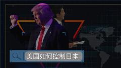 美国如何控制日本?网友给出的回答亮了