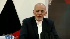 阿富汗总统:塔利班不停火就无和谈