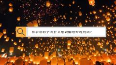 【军视V话】中秋节到了,你有什么话想对军人说?