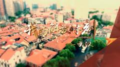 预告片:《军迷行天下》本期播出《我的解放时刻·武汉》