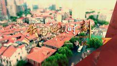 《军迷行天下》20190911 我的解放时刻——武汉