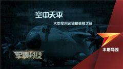 《軍事科技》20190911 空中天平——大型軍用運輸機裝載之謎