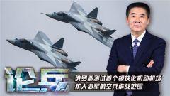 论兵·俄罗斯测试首个模块化机动机场 扩大海军航空兵作战范围