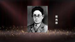 蒋光慈:中国无产阶级革命文学先驱的红色信念