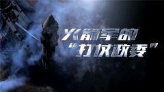 """《军事纪实》20190912 火箭军的""""打仗政委"""""""