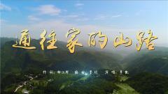一曲解乡愁!官兵自创MV《通往家的山路》