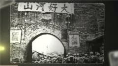 今日看历史·1937年9月13日 太原会战开始 国共携手毙伤日军近3万