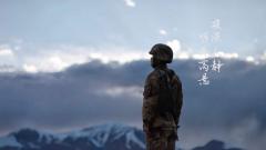 《边关月 家国情》:一位边防战士的中秋感怀