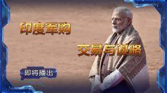 《5分pk10真假_下载_预测|制高点》本期解读:印度军购 交易与谋略